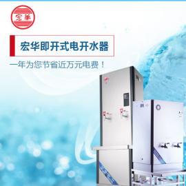 全自动电开水器 宏华电器品质、品牌、服务360度无死角