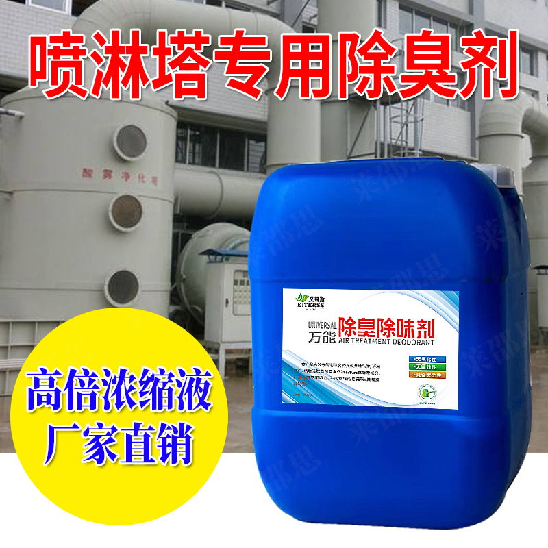喷淋除臭除味剂微生物型除臭剂 工业污水废气除臭剂 厂商直卖