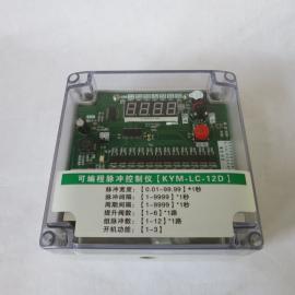 KYM-LC-12D型离线脉冲控制仪 电磁阀脉冲控制仪