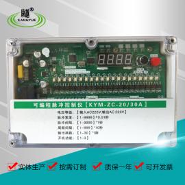 KYM-LC型30路脉冲控制仪 可编程脉冲控制仪