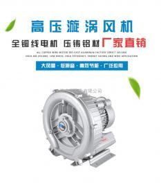 全自动真空充气包装机专用高压风机 真空包装机专用高压鼓风机