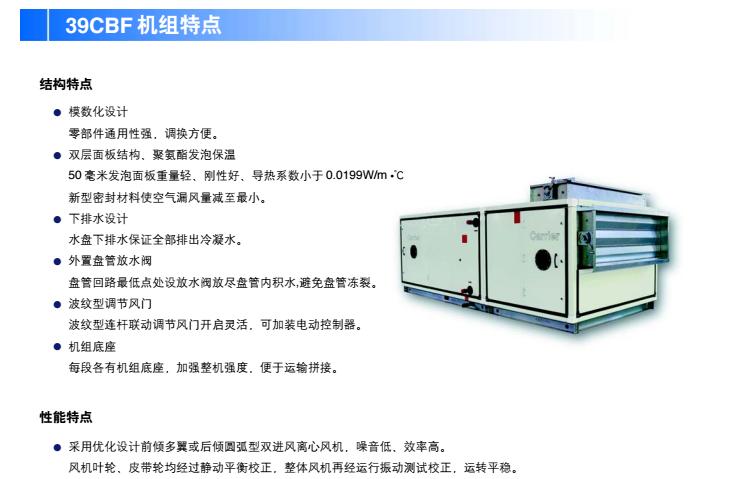 开利风机盘管/卧式暗装风机盘管/42CT--004-303
