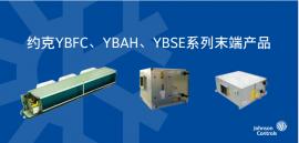 约克风机盘管/YGFC07-CC-3S 约克风机盘管/YBFC06CCAH