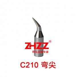 C210烙铁头