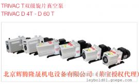 进口真空泵 莱宝双级油泵D4B代理商销售维修
