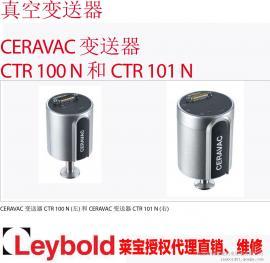 莱宝真空规CTR100N代理 电容薄膜真空计销售维修