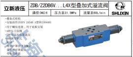 恒力(SHLIXIN)立新HDZ6DP1-L5X/31.5直动式顺序阀工作原理