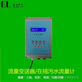 水质流量传感器 流量变送器 在线污水流量计