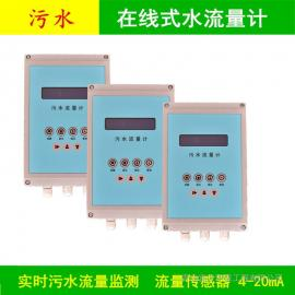 GR/SWC-污水流量计(明渠) 在线污水流量监测仪