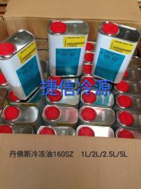 丹佛斯压缩机专用油160SZ/320SZ/160P冷冻油 1L/2L/2.5L/5L包装