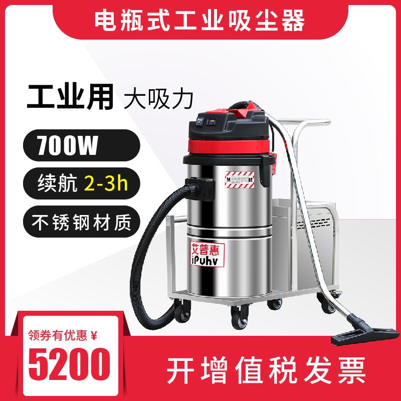 艾普惠电瓶式工业吸尘器PH30D操场清理落叶灰尘少量水渍