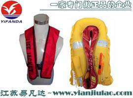 自动充气救生衣、气胀式腰带救生圈、船检CCS便携式救生衣