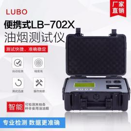 餐饮类 LB-7020便携式(直读式)快速油烟监测仪
