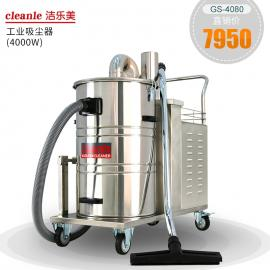 GS-4080钢铁厂吸铁渣工业吸尘器380v三相电大型工业用吸尘器4KW