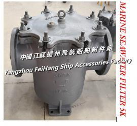 法兰铸铁低位海底门海水滤器-铸铁直通型海水过滤器5K-300 S-TYP