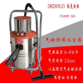 工业用气动防爆强力吸尘器AIR-600EX吸化工粉末镁粉铝粉金属