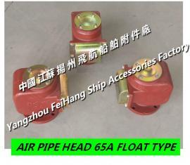 飞航尼古拉空气管头,透气帽,透气帽接头53ON-65A
