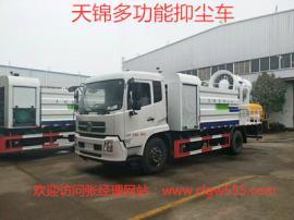 东风天锦抑尘车 10吨抑尘车 程力直供 可以分期