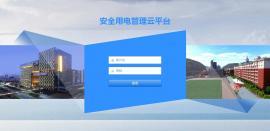 安全用�管理云平�_