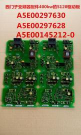 A5E00296878西门子驱动板A5E00297617/A5E00297621/A5E00297628
