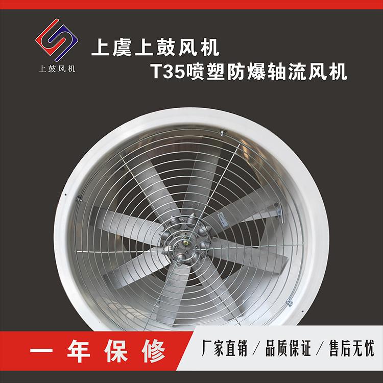 T35低噪声380V通风换气防爆轴流风机喷塑轴流风机