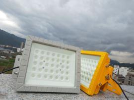 喷漆房防尘LED防爆照明灯70W壁挂式防爆泛光灯100W