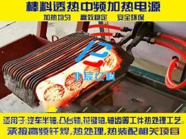 北辰亿科80kw中频感应加热电源|熔炼炉|棒料锻造加热炉