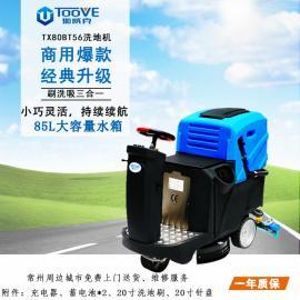 拓威克驾驶式洗地机擦地拖地机TX80BT60 工厂商超用洗地机
