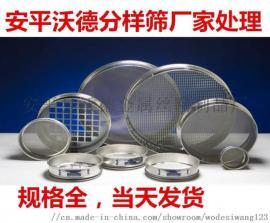 不锈钢试验筛 不锈钢煤样筛 不锈钢圆筛现货 高目数可定做
