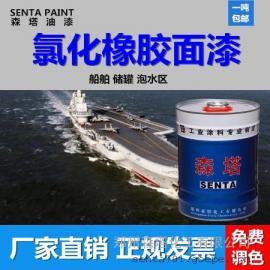 氯化橡胶面漆金属防腐防霉油漆船舶漆耐酸碱耐海水防水油漆