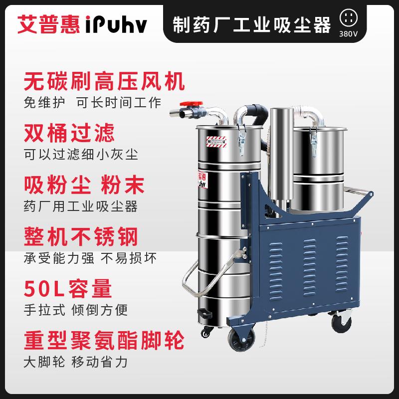 艾普惠工�I吸�m器PH504M制�公司清理�粉固液混合物