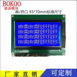 驰宇微12864液晶屏 128*64中文字库液晶屏 液晶模组
