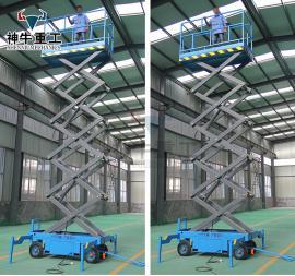 神牛电动液压升降机18米剪刀式液压升降机移动升降平台车