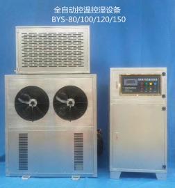 全自动标养室控温控湿设备