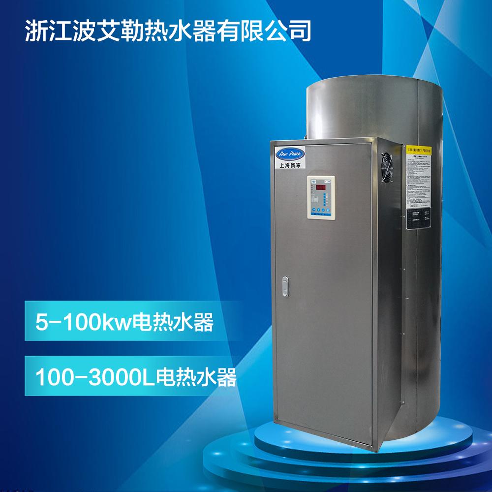 工厂生产NP500-80热水炉|500升工厂电热水炉|80千瓦大容积热水炉