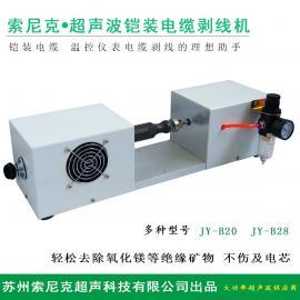 嘉音1kw超声波电缆剥线机 超声波高温电缆排粉机