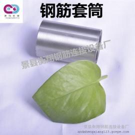 钢筋套筒 正反丝钢筋连接件 变径钢筋接驳器 钢筋直螺纹套筒