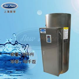工厂容积455升功率50000瓦大功率电热水器电热水炉