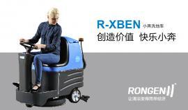环氧地坪用驾驶式洗地机 容恩全自动洗地机R-XBEN