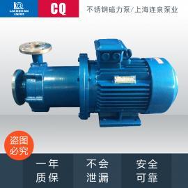 连泉销售 CQ不锈钢高温无泄漏磁力泵 40CQ-32P 不锈钢磁力泵