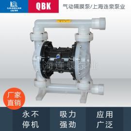 QBK-25气动隔膜泵 油漆泵 QBK1寸耐腐蚀工程塑料气动隔膜泵