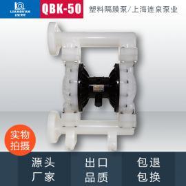 连泉现货 QBY气动隔膜泵 QBY-80/100工程塑料气动隔膜泵