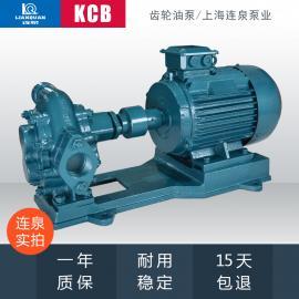 连泉泵业 KCB自吸式高粘度润滑油泵 齿轮泵 KCB-200 齿轮油泵
