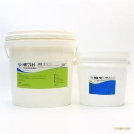恒瑞特HRT7731碳化硅防腐涂层 碳化硅耐磨涂层 纳米陶瓷涂层胶