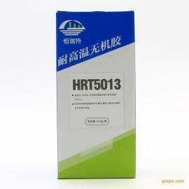 HRT5013高温过滤器粘结剂 玻璃纤维滤纸粘接胶水 高温密封胶