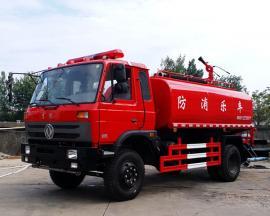 东风水罐车消防车