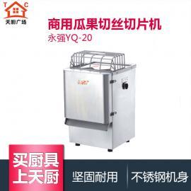 裕飞永强YQ-20商用瓜果切片切丝机果蔬切碎机饭店切菜机