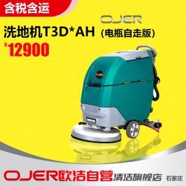 物业地库工厂欧洁T3D*AH带自走手推式洗地机价位