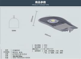 紫光GL9185 LED道路灯 60W 70W 80 90W 100W 120W 150W