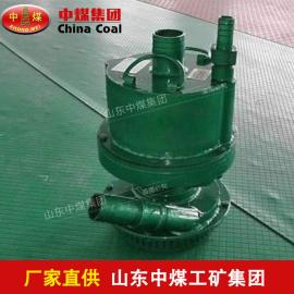 FWQB70-30风动涡轮潜水泵,涡轮潜水泵报价